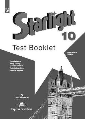 Контрольные задания Английский язык 10 класс \ Starlight 10: Test Booklet Баранова К. М., Дули Д., Копылова В. В. и др.