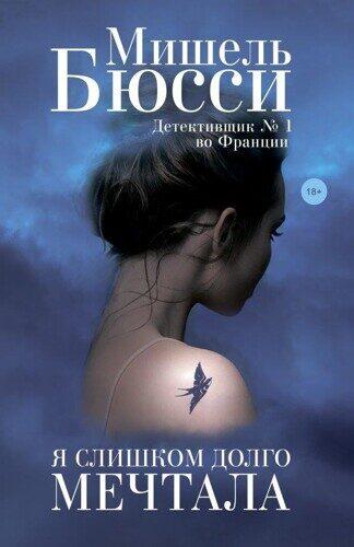 Мишель Бюсси: Я слишком долго мечтала