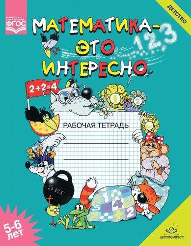 Математика - это интересно 5-6 года Рабочая тетрадь ФГОС Чеплашкина И.Н.