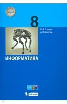 Информатика. 8 класс: учебник / Л.Л. Босова, А.Ю. Босова