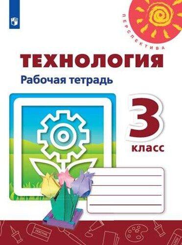 Технология. 3 класс. Рабочая тетрадь (новая обложка) Роговцева Н.И.