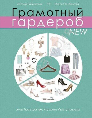 Найденская, Трубецкова: Грамотный гардероб NEW. Must have для тех, кто хочет быть стильным