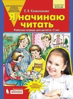 Я начинаю читать Рабочая тетрадь для занятий с детьми 6-7 лет Колесникова Е.В.