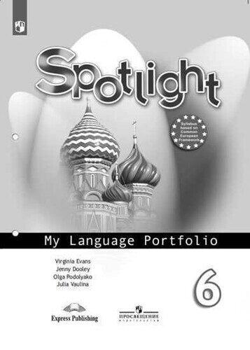 Языковой портфель Английский язык 6 класс \ Spotlight 6: My Language Portfolio Ваулина Ю.Е., Дули Д.