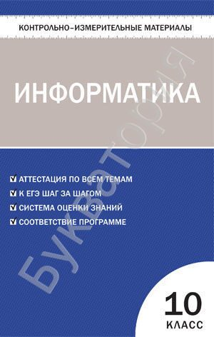 Контрольно-измерительные материалы. Информатика. 10 класс Шелепаева А.Х.