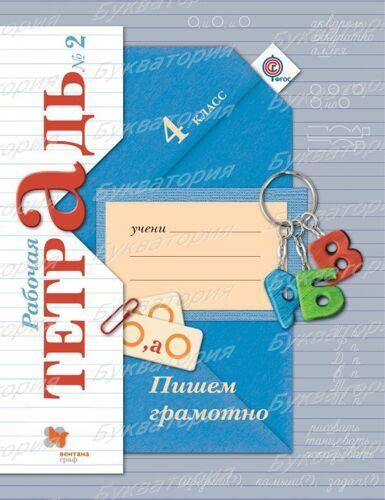 Рабочая тетрадь № 2 Пишем грамотно Русский язык 4 класс Кузнецова М.И. (ФГОС)