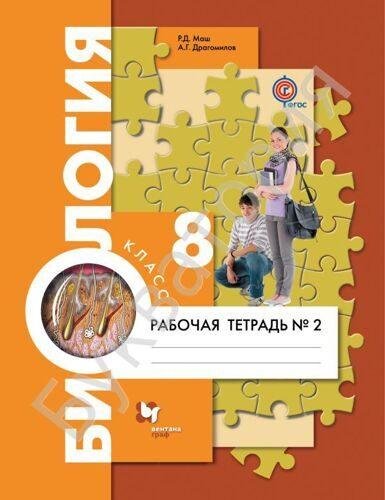 Рабочая тетрадь №2 Биология 8 класс Маш Р.Д., Драгомилов А.Г.