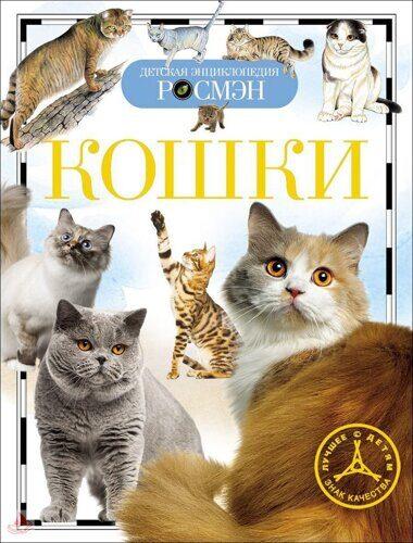 ДЭР. Кошки