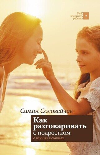 Симон Соловейчик: Как разговаривать с подростком о вечных истинах