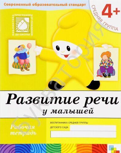 Развитие речи у малышей (4+) Средняя группа Рабочая тетрадь Денисова Д., Дорожин Ю.