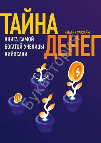Наталья Закхайм: Тайна денег. Книга самой богатой ученицы Кийосаки