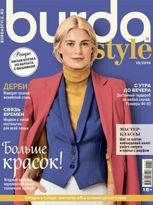 Журнал «Burda» 10/2019