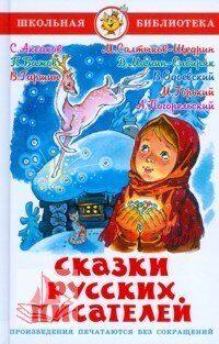 Самовар. Сказки русских писателей