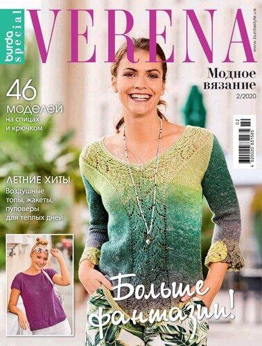 Журнал «VERENA» 2/2020