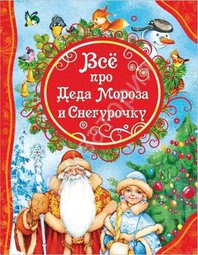 ВЛС. Всё про Деда Мороза и Снегурочку