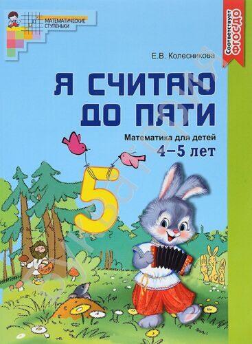 Я считаю до пяти. Математика для детей 4-5 лет (цветной вариант) Колесникова Е.В.