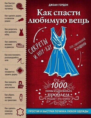 Джоан Гордон: Как спасти любимую вещь. Простая и быстрая починка одежды. Секреты и ноу-хау для современной женщины