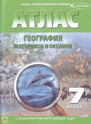 Атлас с комплектом контурных карт География 7 класс География материков и океанов