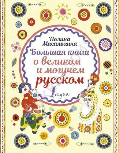 Полина Масалыгина: Большая книга о великом и могучем русском