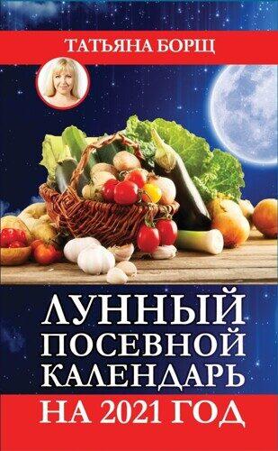 Татьяна Борщ: Лунный посевной календарь на 2021 год