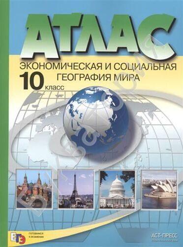 Атлас Экономическая и социальная география мира 10 класс Кузнецов А.П.