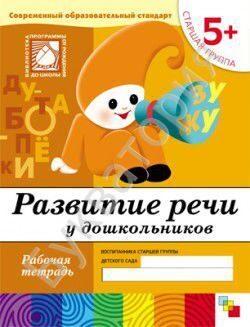 Развитие речи у дошкольников (5+) Старшая группа Рабочая тетрадь Денисова Д., Дорожин Ю.