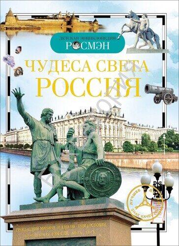 ДЭР. Чудеса света: Россия