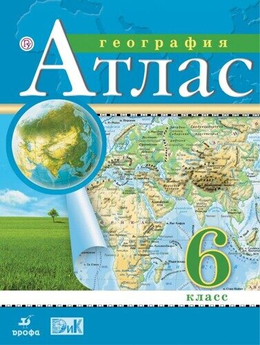 Атлас География 6 класс ДиК (Дрофа)