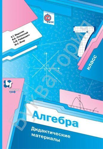Дидактические материалы Алгебра 7 класс  Мерзляк А.Г., Полонский В.Б., Рабинович Е.М.