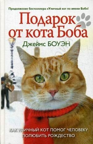 Боуэн Джеймс: Подарок от кота Боба. Как уличный кот помог человеку полюбить Рождество