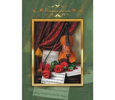 "Тетрадь для нот Hatber ""Ноты души"", А4, 24 л., на скобе, обложка картон, арт. 292365/24ТдН4C_18982"