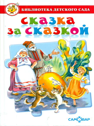 Самовар. Сказка за сказкой. Сборник сказок для детей дошкольного возраста