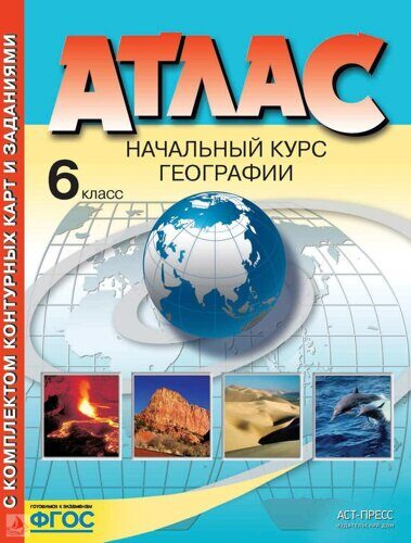 Атлас Начальный курс географии 6 класс (с комплектом контурных карт) Душина И.В., Летягин А.А.