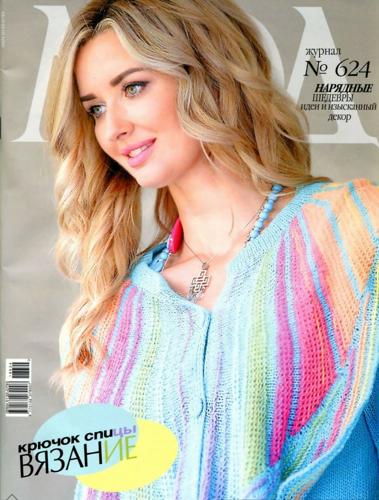 Журнал Мод вязание № 624/2019 г.