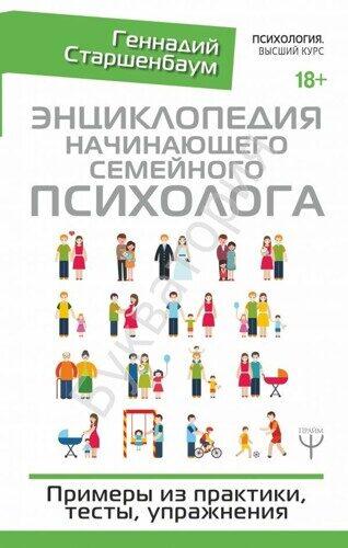 Геннадий Старшенбаум: Энциклопедия начинающего семейного психолога. Примеры из практики, тесты, упражнения