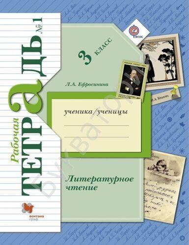 Рабочая тетрадь № 1 Литературное чтение 3 класс Ефросинина Л.А (ФГОС)