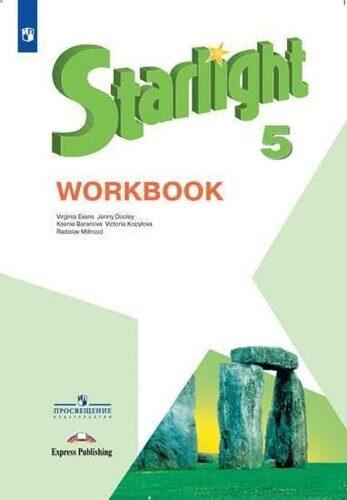 Рабочая тетрадь Английский язык 5 класс \ Starlight 5: Workbook Баранова К.М., Дули Д., Копылова В.В. и др.