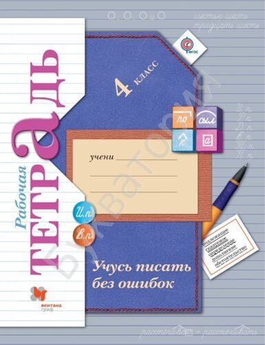 Рабочая тетрадь Учусь писать без ошибок Русский язык 4 класс Кузнецова М.И. (ФГОС)