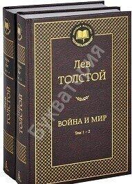 Лев Толстой: Война и мир