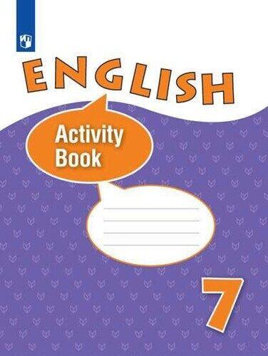 Рабочая тетрадь Английский язык 7 класс \ English 7: Workbook Афанасьева О.В., Михеева И.В.