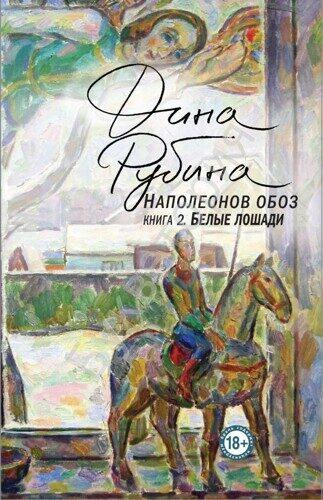Дина Рубина: Книга 2: Белые лошади