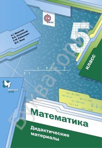 Дидактические материалы Математика 5 класс Мерзляк А.Г., Полонский В.Б., Рабинович Е.М.