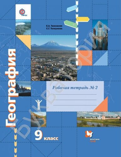 Рабочая тетрадь № 2 География 9 класс Таможняя Е.А., Толкунова С.Г.