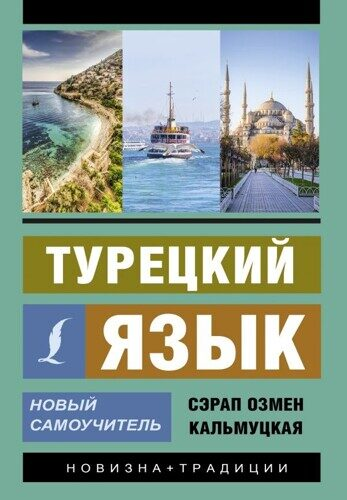 Сэрап Кальмуцкая: Турецкий язык. Новый самоучитель