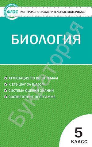 Контрольно-измерительные материалы. Биология. 5 класс Богданов Н.А.