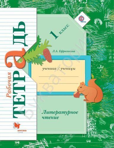 Рабочая тетрадь Литературное чтение 1 класс Ефросинина Л.А. (ФГОС)