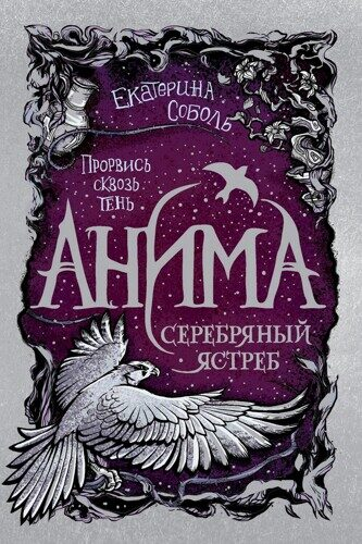 Екатерина Соболь: Анима. 2. Серебряный ястреб