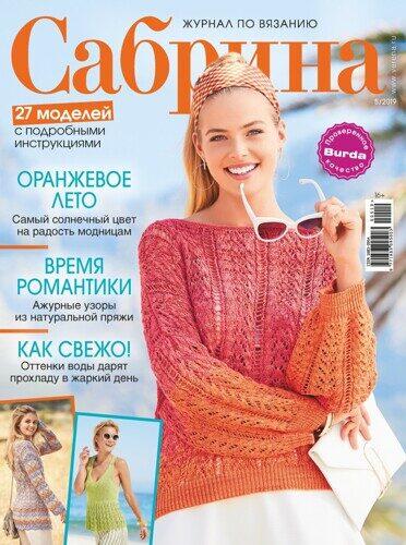 "Журнал ""Сабрина"" 05/2019"
