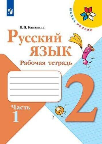 Рабочая тетрадь Часть 1 Русский язык 2 класс Канакина В.П.