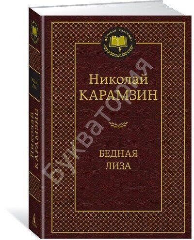 Николай Карамзин: Бедная Лиза